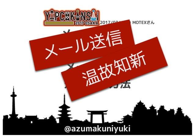 メールフォーム から メールを送る 近代的な方法 @azumakuniyuki YAPC::Kansai 2017 Osaka 2017/03/4(土) MOTEXさん メール送信 温故知新