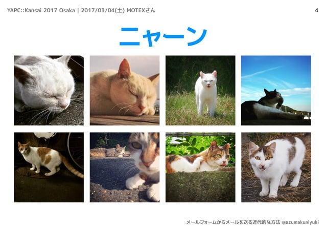 ニャーン 4YAPC::Kansai 2017 Osaka | 2017/03/04(土) MOTEXさん メールフォームからメールを送る近代的な方法 @azumakuniyuki