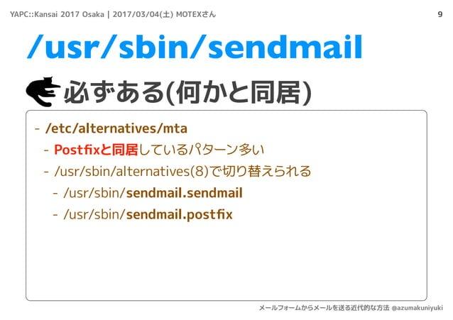 9 - /etc/alternatives/mta - Postfixと同居しているパターン多い - /usr/sbin/alternatives(8)で切り替えられる - /usr/sbin/sendmail.sendmail - /usr/s...