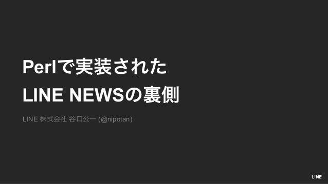Perl LINE NEWS LINE (@nipotan)