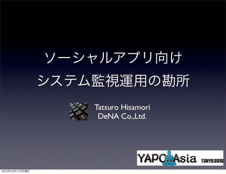 Tatsuro Hisamori                   DeNA Co.,Ltd.     2010   10   17