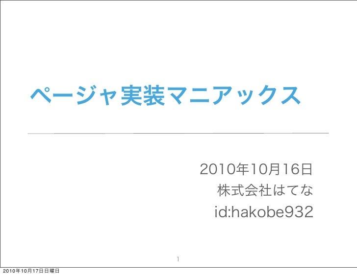 ページャ実装マニアックス                     2010年10月16日                      株式会社はてな                      id:hakobe932               ...