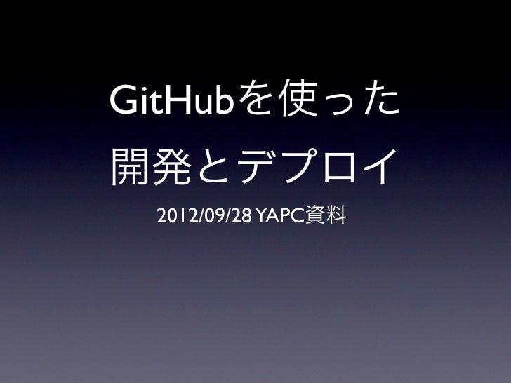GitHubを使った開発とデプロイ 2012/09/28 YAPC資料