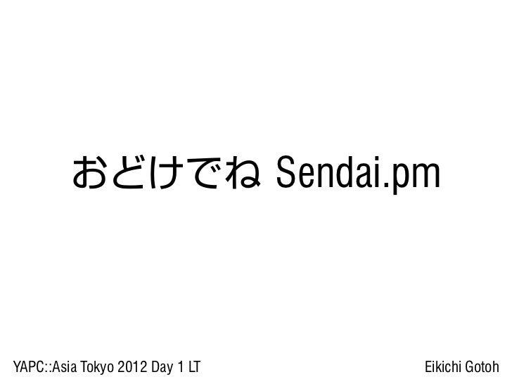 おどけでね Sendai.pmYAPC::Asia Tokyo 2012 Day 1 LT   Eikichi Gotoh