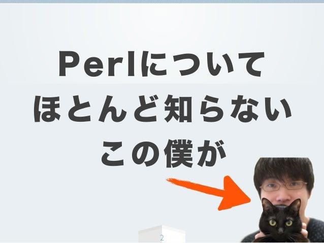 0から学んだポストモダンPerl @ YAPC::Asia Tokyo 2013 Slide 2