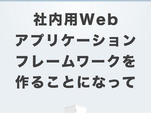 0から学んだポストモダンPerl @ YAPC::Asia Tokyo 2013 Slide 3