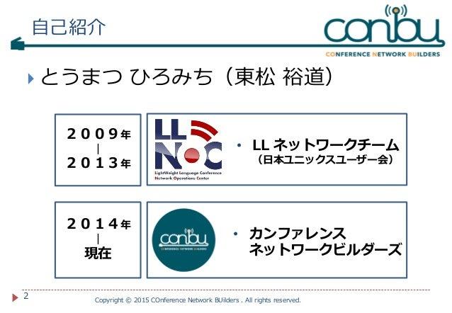 カンファレンスネットワークのツクリカタ Slide 2