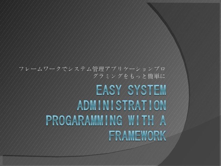 フレームワークでシステム管理アプリケーションプログラミングをもっと簡単に