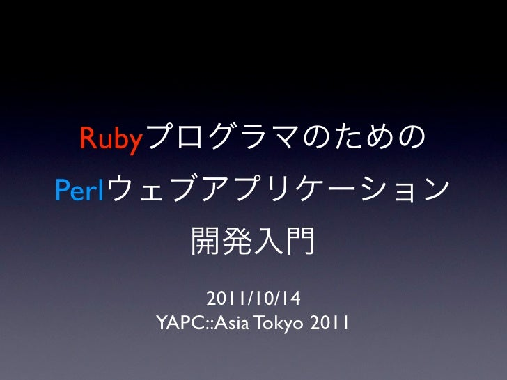 RubyPerl            2011/10/14        YAPC::Asia Tokyo 2011