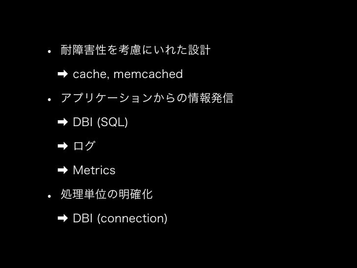 Designing Opeation Oriented Web Applications / YAPC::Asia Tokyo 2011