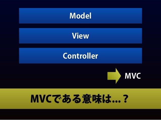 Model View Controller MVC MVCである意味は...?