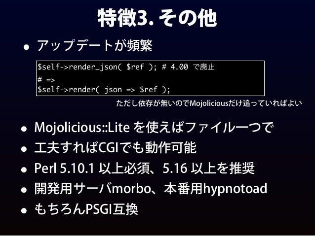 小さなアプリから大きなWebアプリまで 徐々に学べるフレームワーク Mojolicious::Lite Mojolicious CPANモジュールの組み合わせ