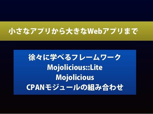 3. Mojolicious::Liteを使う