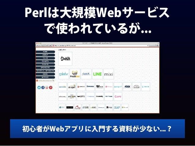 Perlは大規模Webサービス で使われているが... 初心者がWebアプリに入門する資料が少ない...?