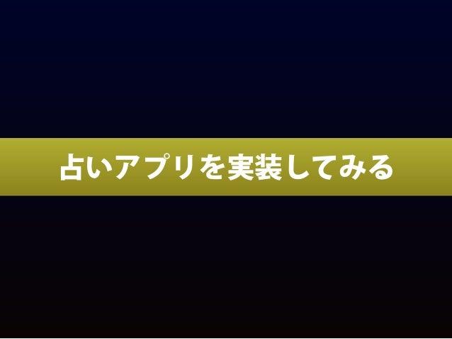 実装方針 • 占いのロジック部分をModelとして切り出す • Uranai::Model::Uranai • それをControllerから適宜呼び出す • ViewはMojolicious::Liteと同じものを 別ファイルにする