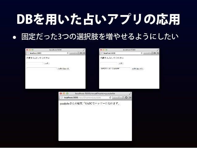ちなみにやったこと CREATE TABLE result ( id INT UNSIGNED AUTO_INCREMENT, text VARCHAR(200) NOT NULL, created_at DATETIME NOT NULL, ...
