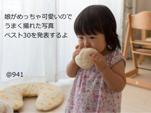 娘がめっちゃ可愛いので  うまく撮れた写真  ベスト30を発表するよ  @941