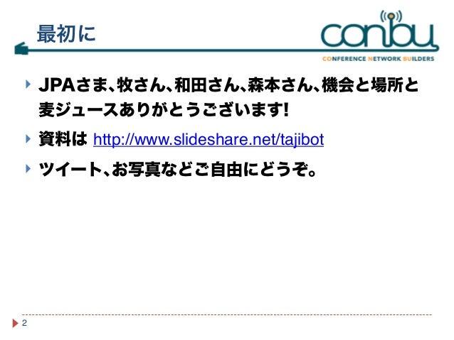 CONBUはみんなと仲良くなりたい Slide 2