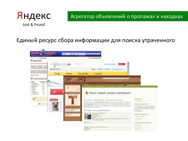 Яндекс Lost& Found<br />Агрегатор объявлений о пропажах и находках<br />Единый ресурс сбора информации для поиска утраченн...