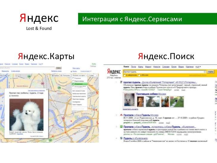 Яндекс Lost& Found<br />Интеграция с Яндекс.Сервисами<br />Яндекс.Карты<br />Яндекс.Поиск<br />
