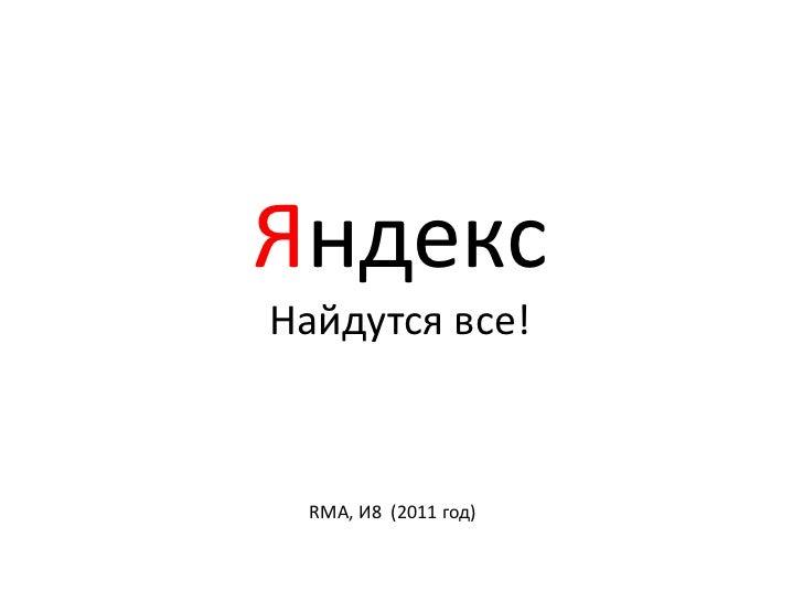 ЯндексНайдутся все!<br />RMA, И8  (2011 год)<br />