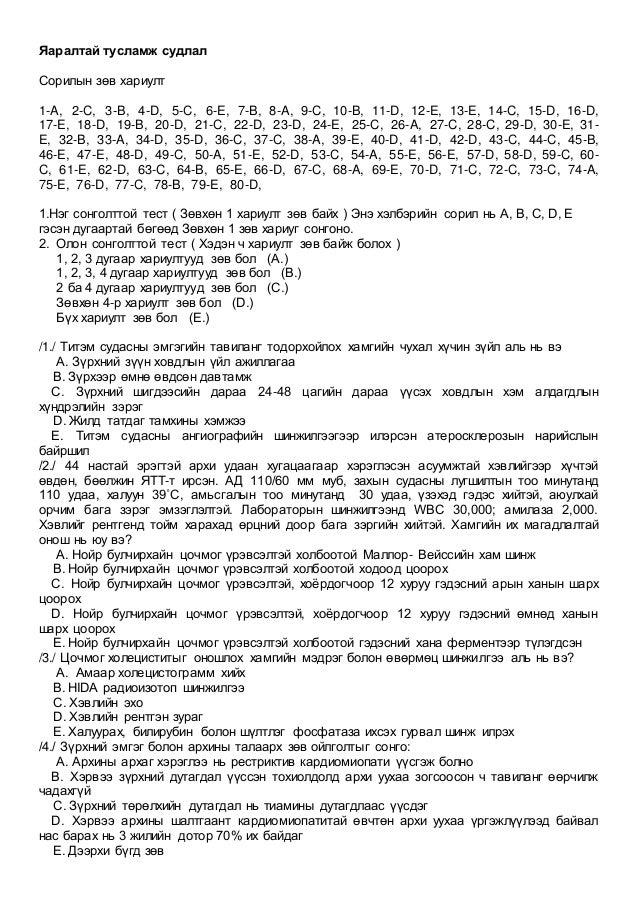 Яаралтай тусламж судлал Сорилын зөв хариулт 1-A, 2-C, 3-B, 4-D, 5-C, 6-E, 7-B, 8-A, 9-C, 10-B, 11-D, 12-E, 13-E, 14-C, 15-...