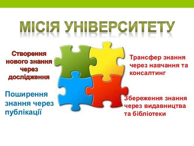 Сучасні виклики наукометрії  Slide 2