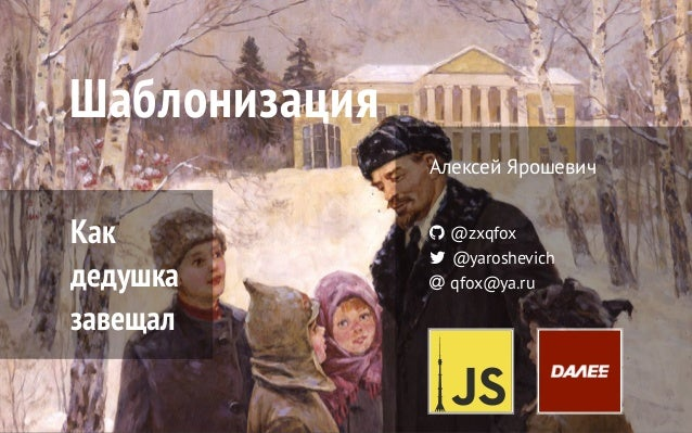Шаблонизация Как дедушка завещал Алексей Ярошевич @zxqfox @yaroshevich qfox@ya.ru   
