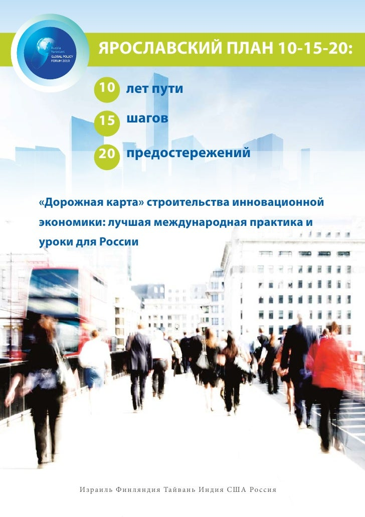 Yaroslavl Roadmap Russian Print