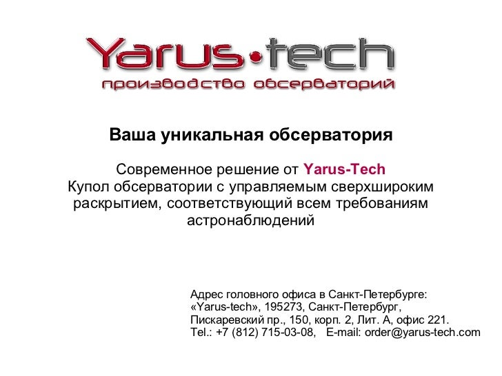 Ваша уникальная обсерватория Современное решение от  Yarus-Tech Купол обсерватории с управляемым сверхшироким раскрытием, ...