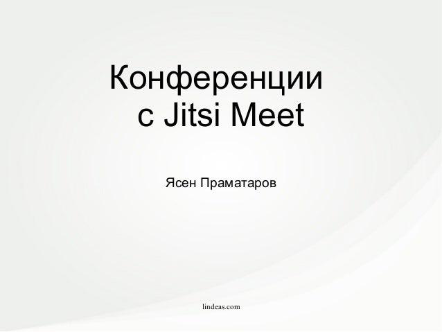 lindeas.com Конференции с Jitsi Meet Ясен Праматаров