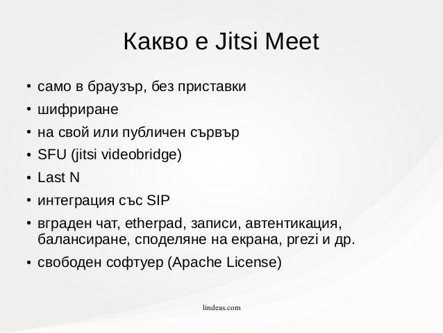 Конференции с Jitsi Meet Slide 3