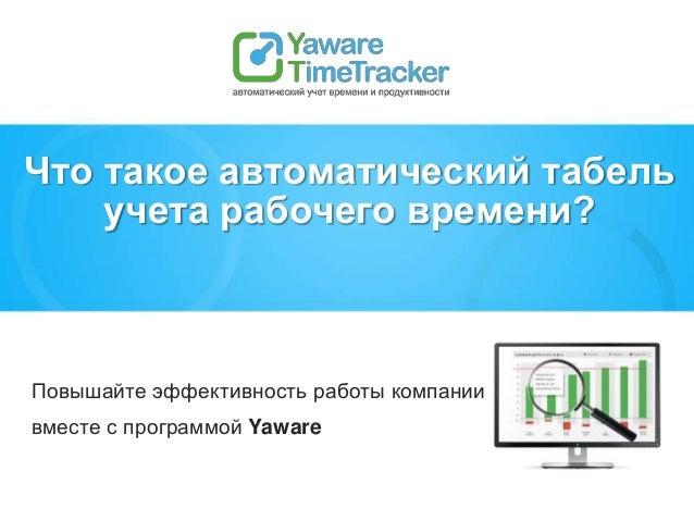 Повышайте эффективность работы компании вместе с программой Yaware Что такое автоматический табель учета рабочего времени?