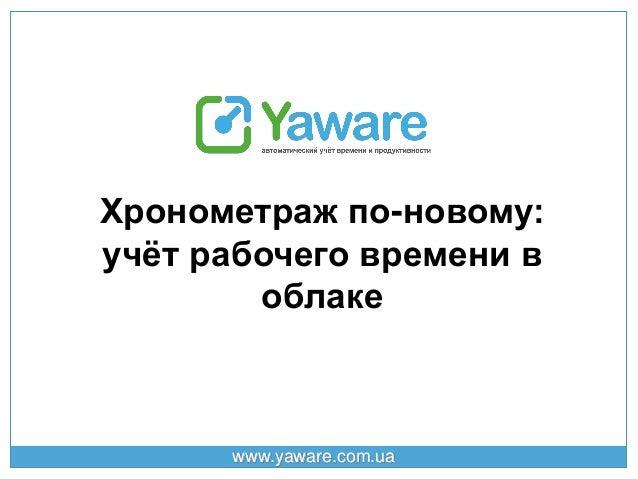 Хронометраж по-новому:учёт рабочего времени в        облаке      www.yaware.com.ua