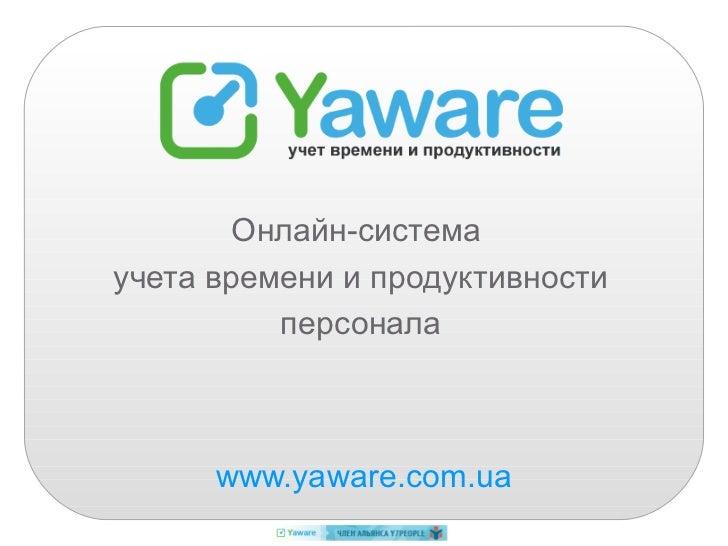 Онлайн-системаучета времени и продуктивности          персонала      www.yaware.com.ua