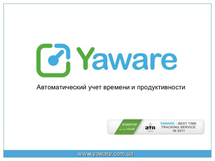 Автоматический учет времени и продуктивности            www.yaware.com.ua