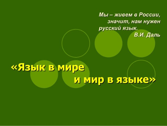 """Мы - живем в России,  значит,  нам нужен  русский язык.  В. И. Даль  'д ищ—_—* `—— -.  й.  м?    """"Ш Г'.  ' с'ё"""
