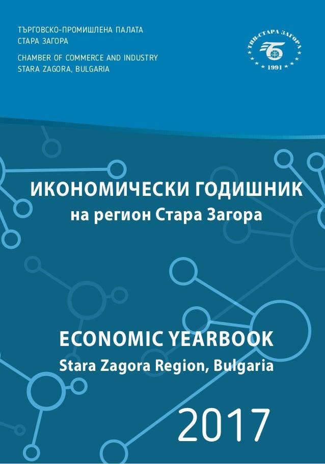 ИкономИческИ годИшнИк на регион стара Загора Economic YEarbook Stara Zagora region, bulgaria 2017 ТърговСко-ПроМишлена Пал...