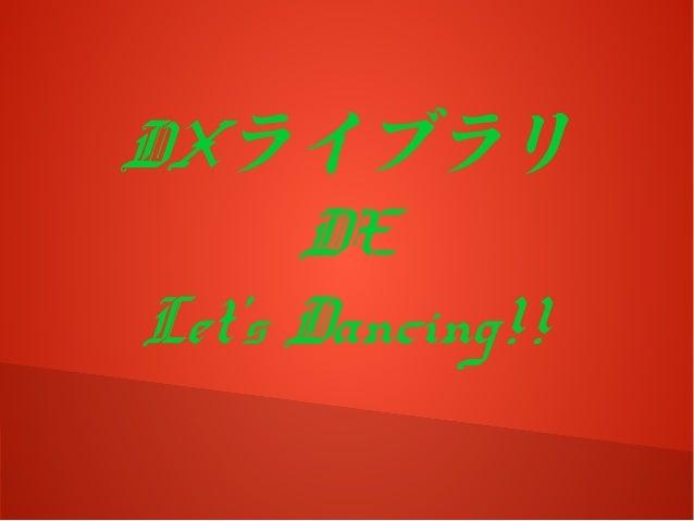 DXライブラリ  DE  Let's Dancing!!