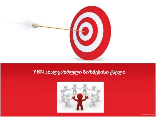 YBN ახალგაზრული ბიზნესისი ქსელი