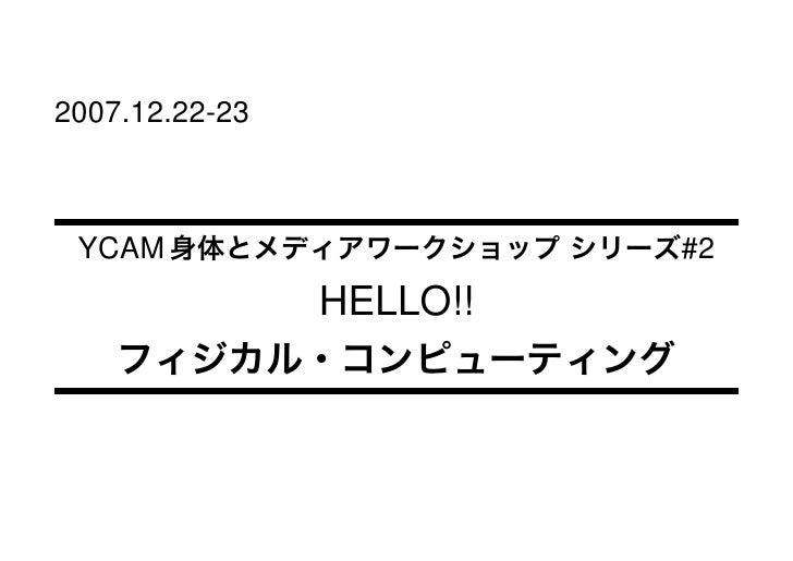 2007.12.22-23     YCAM                     #2                 HELLO!!