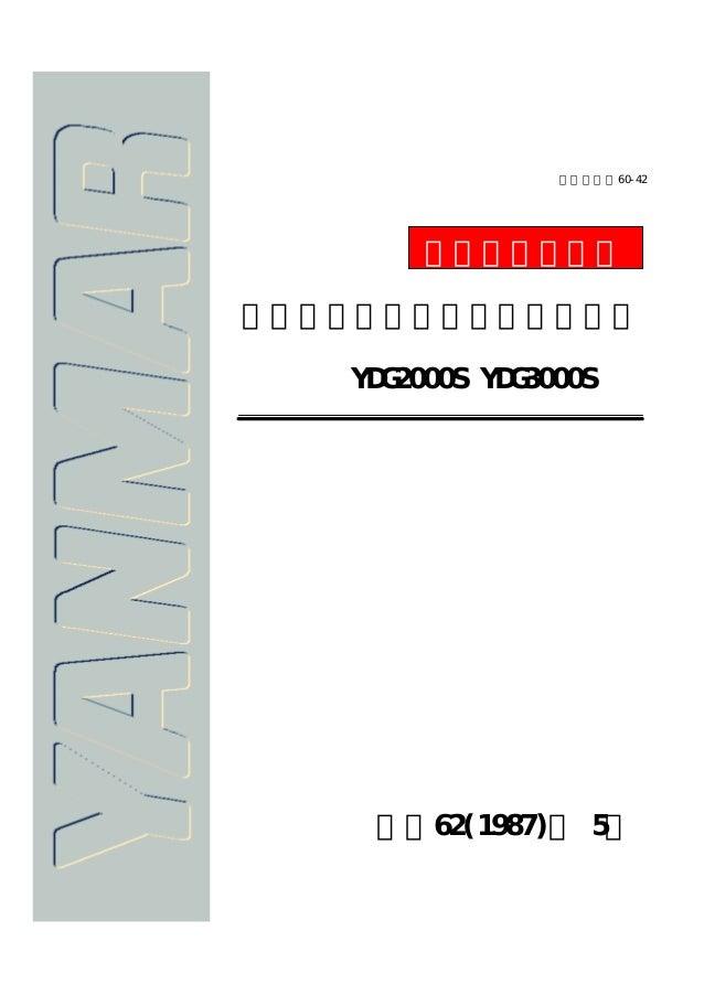 整備マニュアル ヤンマー空冷ディーゼル発電機 YDG2000S YDG3000S 昭和62(1987)年 5月 ヤ本営技資60-42
