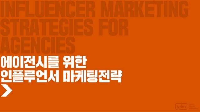 [Ydm]에이전시를위한인플루언서마케팅전략 ydm monthly_nov