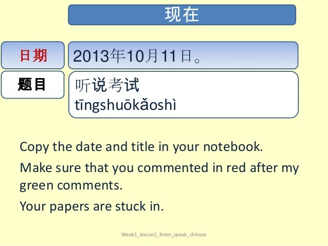 Copy the date and title in your notebook. Make sure that you commented in red after my green comments. Your papers are stu...