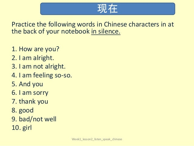 Practice the following words in Chinese characters in at the back of your notebook in silence. 1. How are you? 2. I am alr...