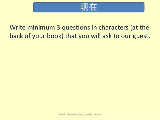 Write minimum 3 questions in characters (at the back of your book) that you will ask to our guest. Week1_lesson2_listen_sp...