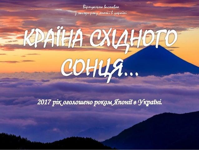 Віртуальна виставка з нагоди року японії в україні
