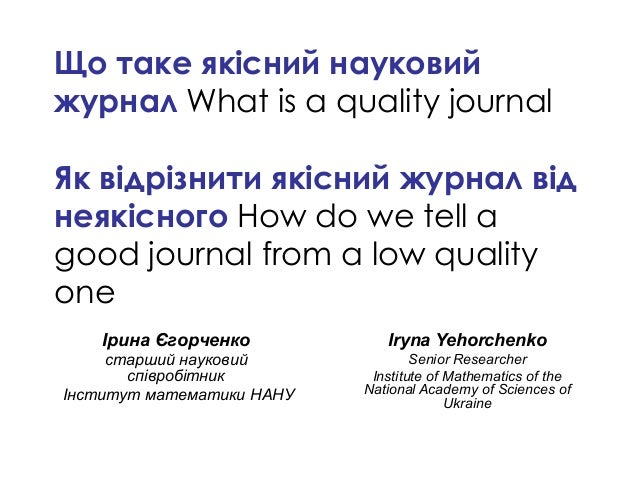 Щ What is a quality journal How do we tell a good journal from a low quality one Іри а Єг рче к І е НАНУ Iryna Yehorchenko...