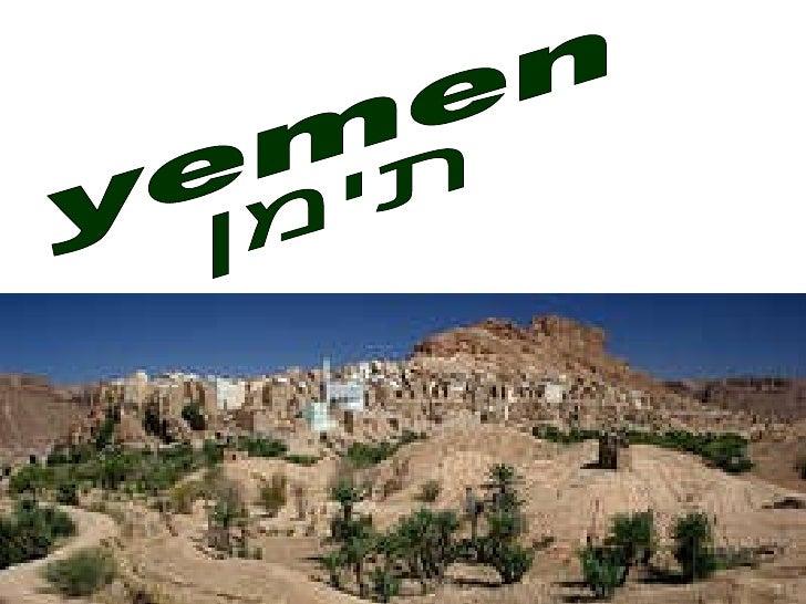 yemen תימן