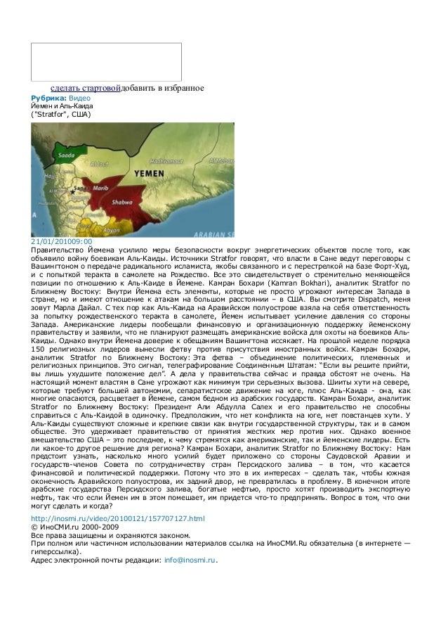 """сделать стартовойдобавить в избранное Рубрика: Видео Йемен и Аль-Каида (""""Stratfor"""", США)  21/01/201009:00 Правительство Йе..."""
